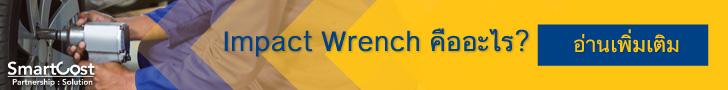 Impact Wrench คืออะไร ?