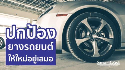 ปกป้องยางรถยนต์ให้ใหม่อยู่เสมอ ด้วย 4 ขั้นตอนง่ายๆ