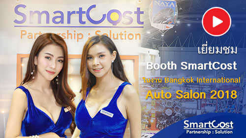 เยี่ยมชม Booth SmartCost
