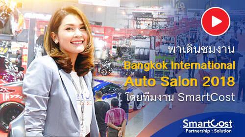 พาเดินชมงาน Bangkok Intenational Auto Salon 2018