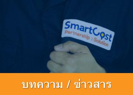 บทความ / ข่าวสาร SmartCost