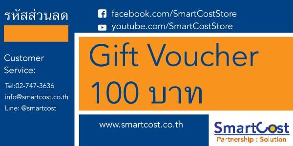 SmartcostCoupon