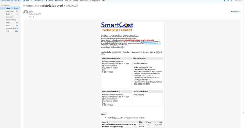smartcostวิธีการสั่งซื้อ