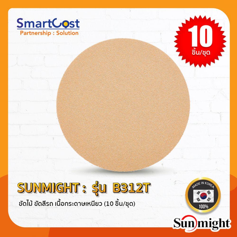 SUNMIGHT: กระดาษทรายกลม 5นิ้ว รุ่น B312T หลังสักหลาด (10 ชิ้น/ชุด) ขัดไม้ ขัดสีรถ