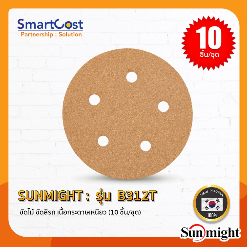 SUNMIGHT: กระดาษทรายกลม 5นิ้ว5รู รุ่น B312T หลังกาว (10 ชิ้น/ชุด) ขัดไม้ ขัดสีรถ เนื้อกระดาษเหนียว