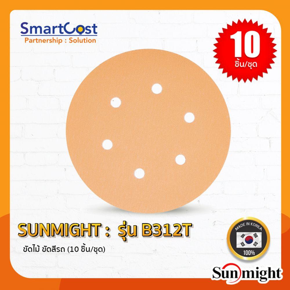 SUNMIGHT: กระดาษทรายกลม 6นิ้ว6รู รุ่น B312T หลังสักหลาด (10 ชิ้น/ชุด) ขัดไม้ ขัดสีรถ