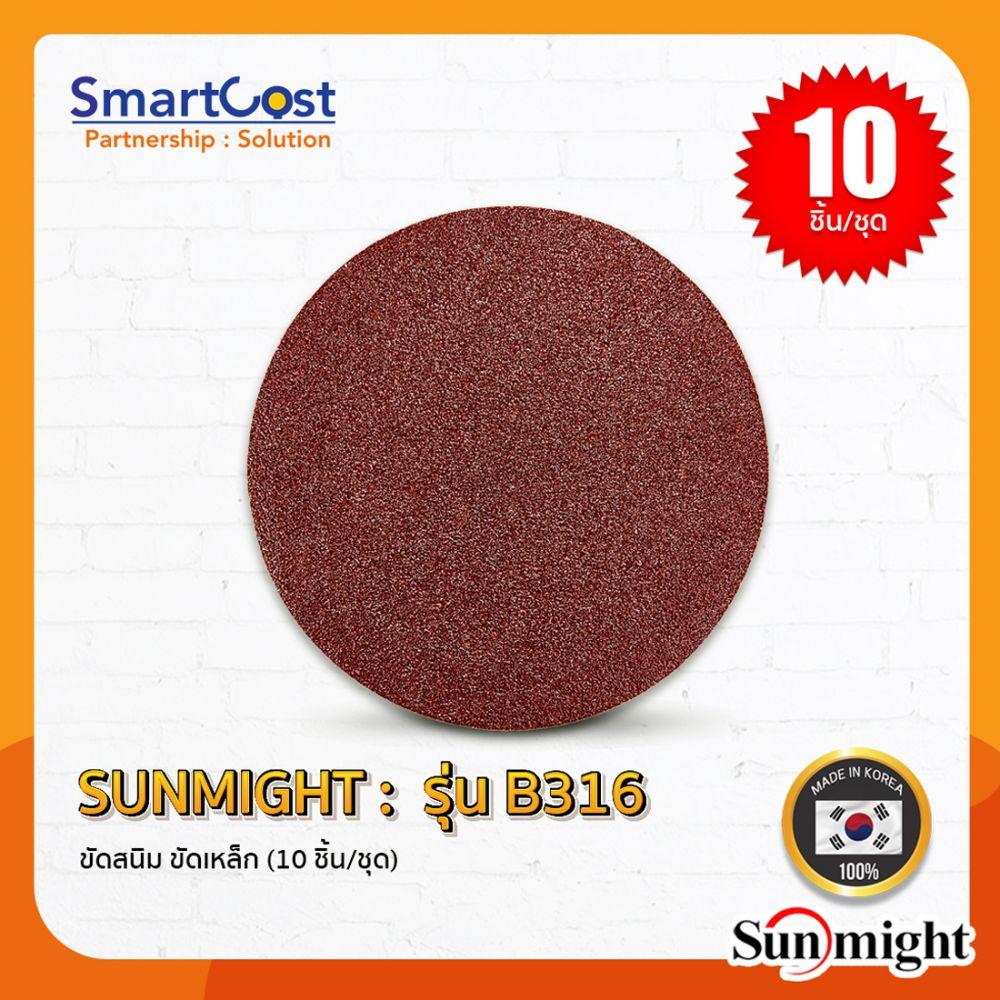 SUNMIGHT: กระดาษทรายกลม 5นิ้ว รุ่น B316 หลังสักหลาด (10 ชิ้น/ชุด) ขัดสนิม ขัดเหล็ก
