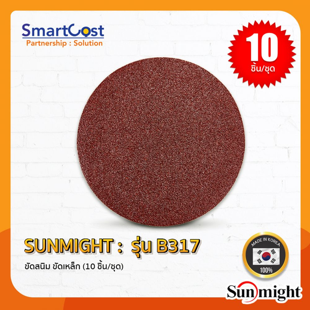 SUNMIGHT: กระดาษทรายกลม 6นิ้ว รุ่น B317 หลังกาว (10 ชิ้น/ชุด) ขัดสนิม ขัดเหล็ก