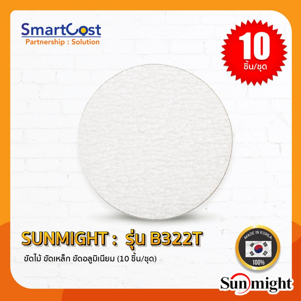 SUNMIGHT: กระดาษทรายกลม 5นิ้ว รุ่น B322T หลังกาว (10 ชิ้น/ชุด) ขัดไม้ ขัดเหล็ก ขัดอลูมิเนียม
