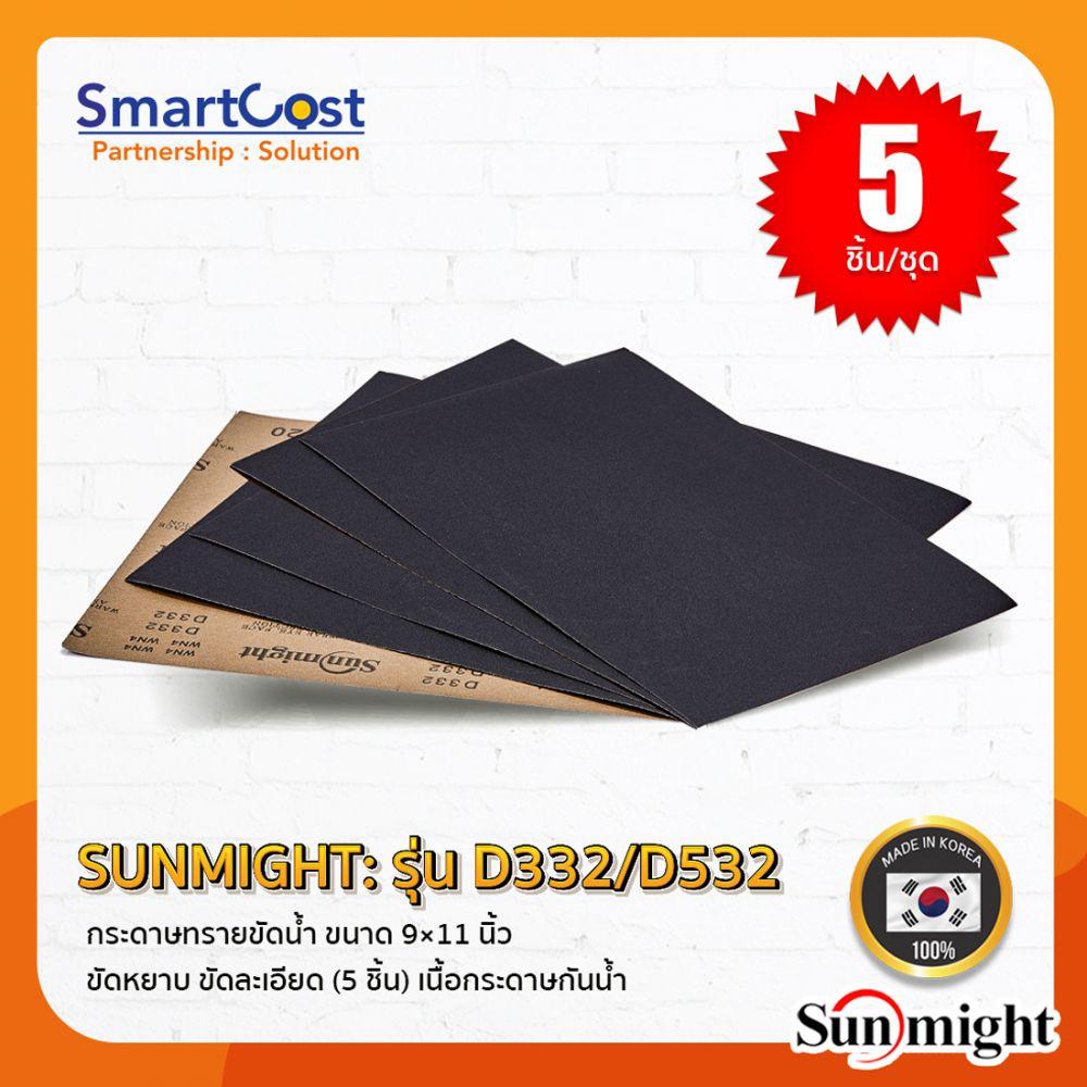 SUNMIGHT: กระดาษทรายขัดน้ำ 9×11 นิ้ว รุ่น D332/D532 ขัดหยาบ ขัดละเอียด (5 ชิ้น/ชุด) เนื้อกระดาษกันน้ำ