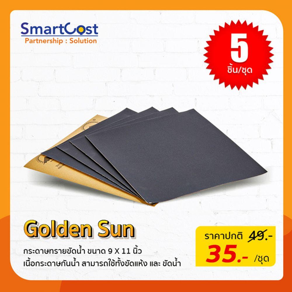 Golden Sun: กระดาษทรายขัดน้ำ 9×11 นิ้ว งานขัดบนโลหะ สีกลอสซี่ เนื้อกระดาษกันน้ำ (5 ชิ้น/ชุด)