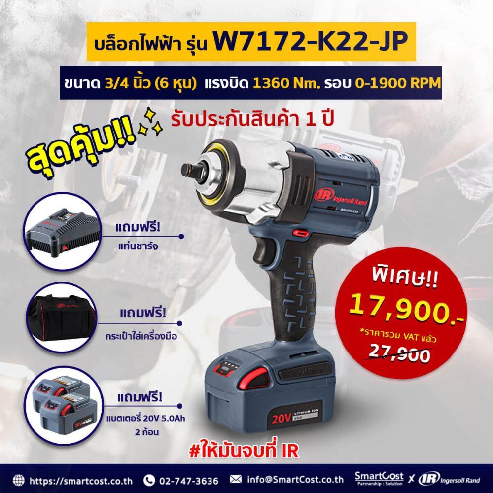 IR: บล็อกไฟฟ้า 3/4นิ้ว รุ่น W7172-K22-JP แรงบิด 1,360 Nm. พร้อมที่ชาร์ต แบตตารี่ และกระเป๋า
