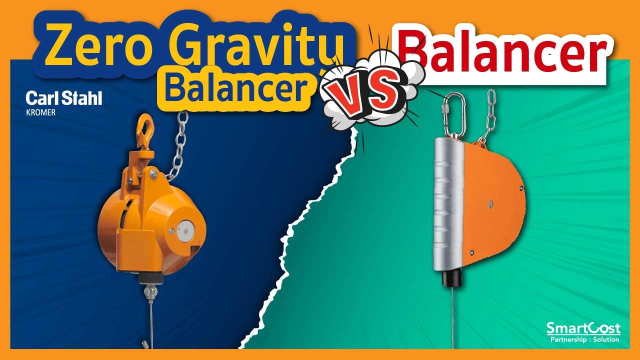 เปรียบเทียบบาลานเซอร์ไร้แรงโน้มถ่วง Vs. บาลานเซอร์