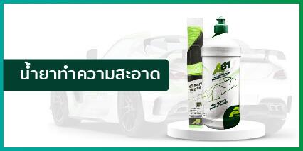 น้ำยาทำความสะอาดรถยนต์